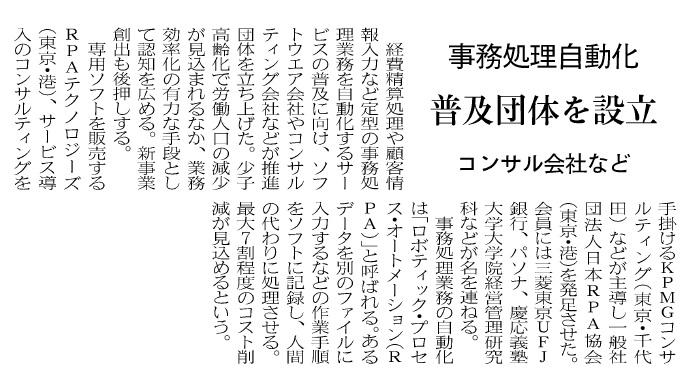 nikkei2016-08-22