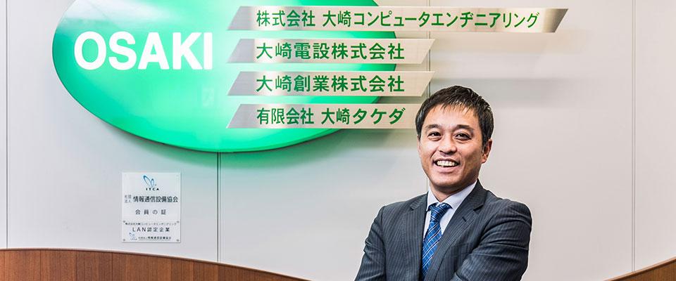 RPA導入事例|株式会社大崎コンピュータエンヂニアリング
