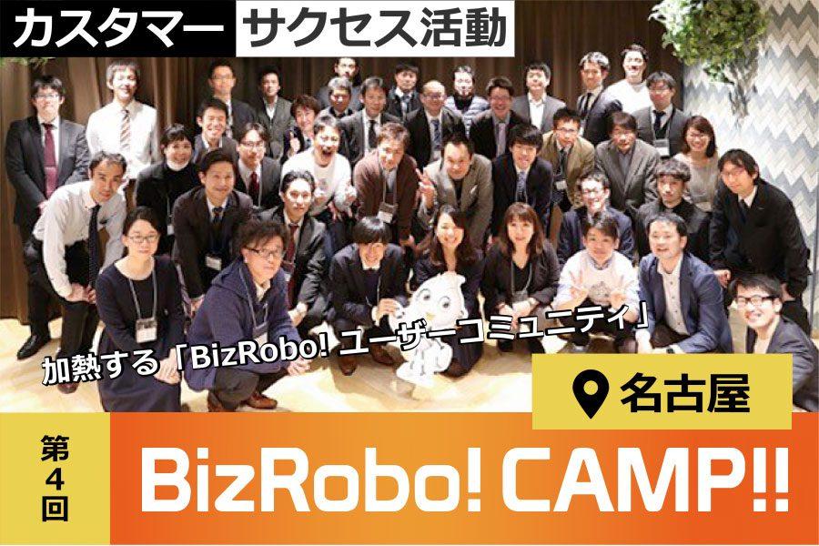 名古屋で第4回「BizRobo! CAMP!!」を開催