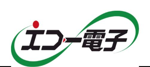 エコー電子工業株式会社