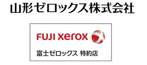 山形ゼロックス株式会社