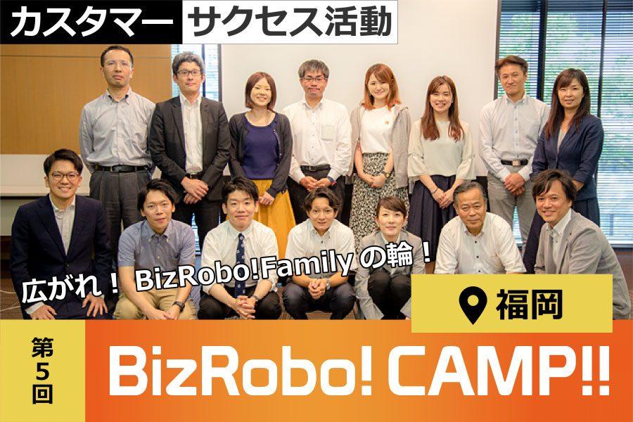 BizRobo!CAMP!!福岡