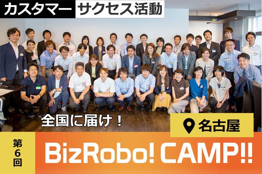BizRobo!CAMP!!名古屋