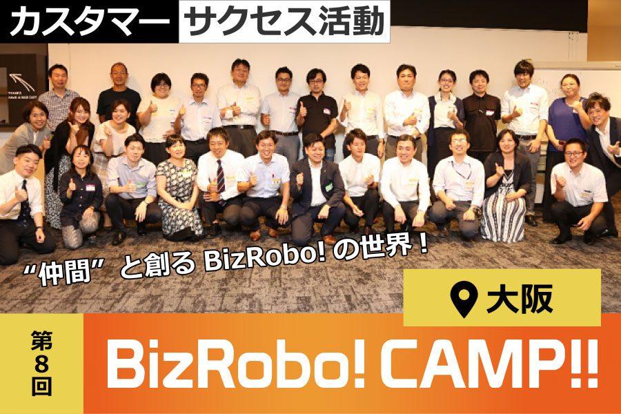 BizRobo!CAMP!!大阪
