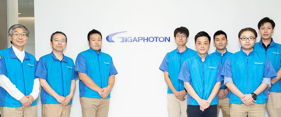 ギガフォトン株式会社