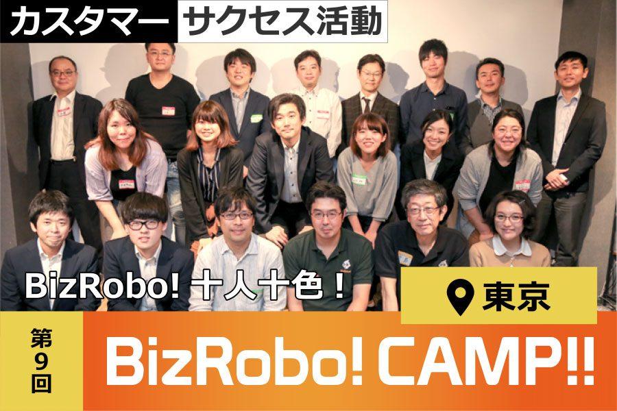 BizRobo!CAMP!!東京