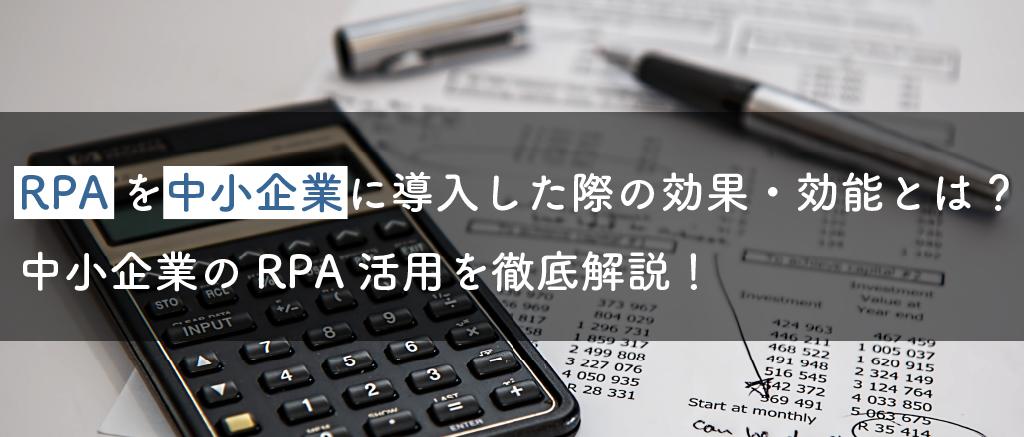 RPAを中小企業に導入した際の効果・効能