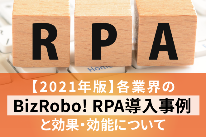 2021年版RPA事例紹介
