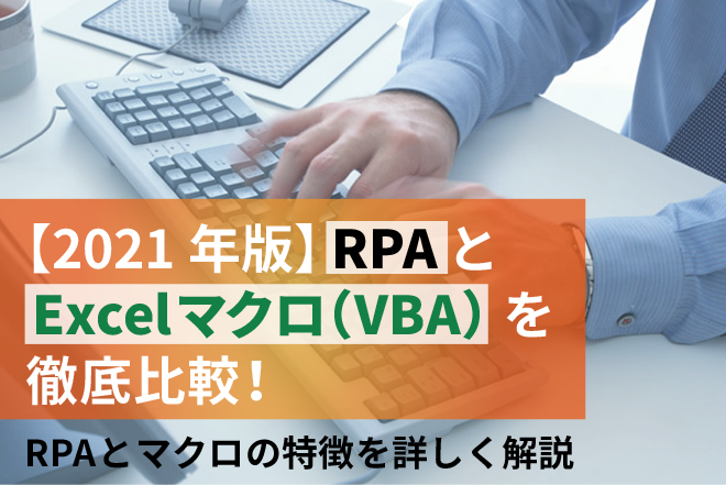 RPAとExcelマクロの違いについて