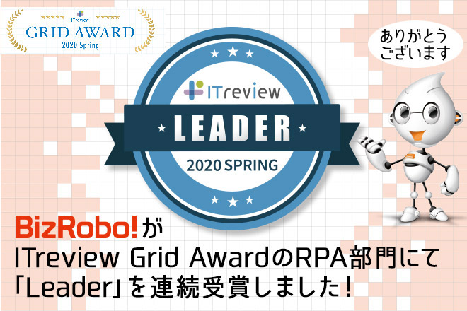「ITreview Grid Award 2020」の「RPA部門」で「Leader」を連続で受賞