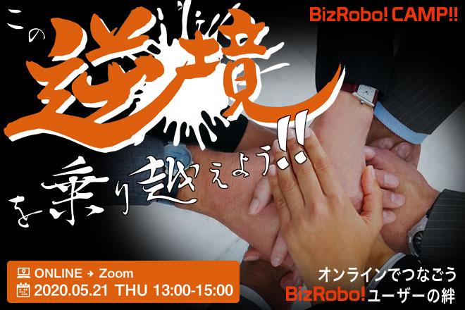 2020年5月21日 BizRobo! CAMP!!オンライン開催