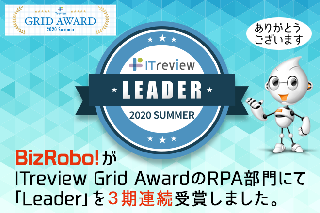 「ITreview Grid Award 2020 Summer」受賞