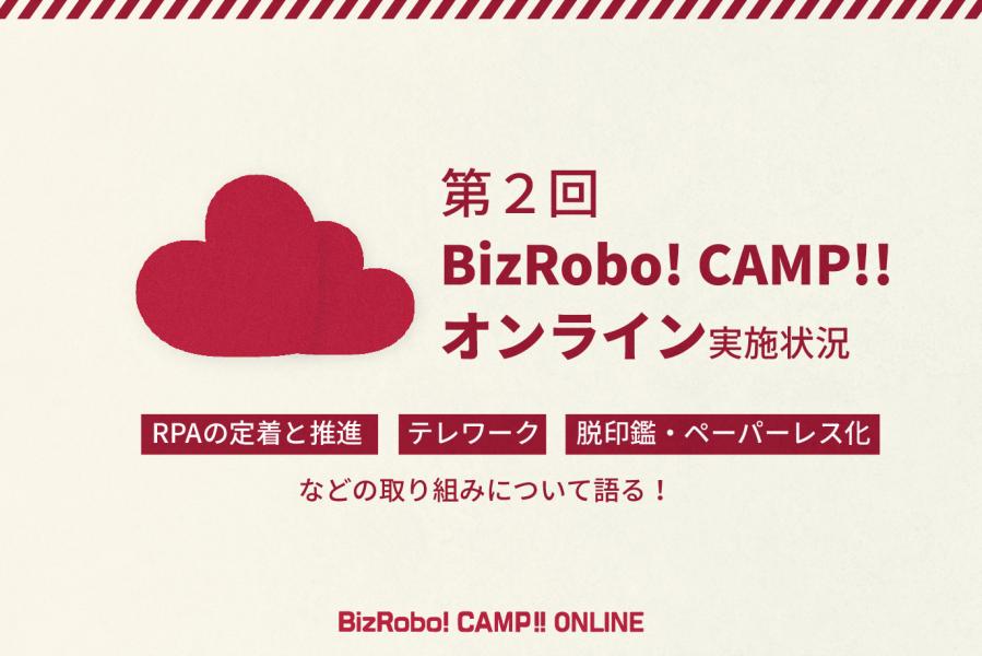 第2回BizRobo! Camp!! online