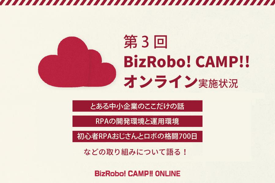 第3回「BizRobo! CAMP!!オンライン」