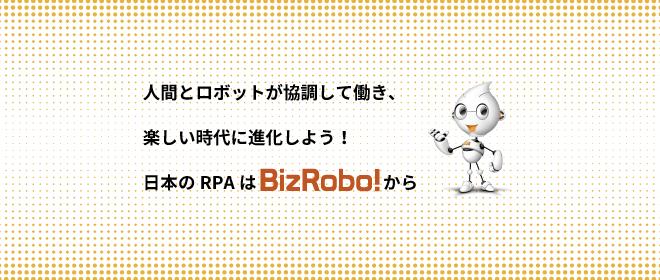 日本のRPAはBizRobo!から