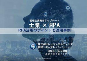 士業×RPA