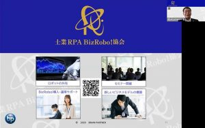 士業RPA BizRobo!協会