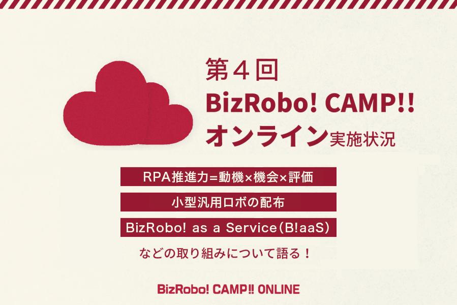 第4回「BizRobo! CAMP!!オンライン」