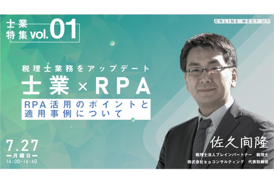 士業×RPA_top