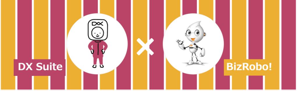 DX SuiteとBizRobo!のコラボ企画