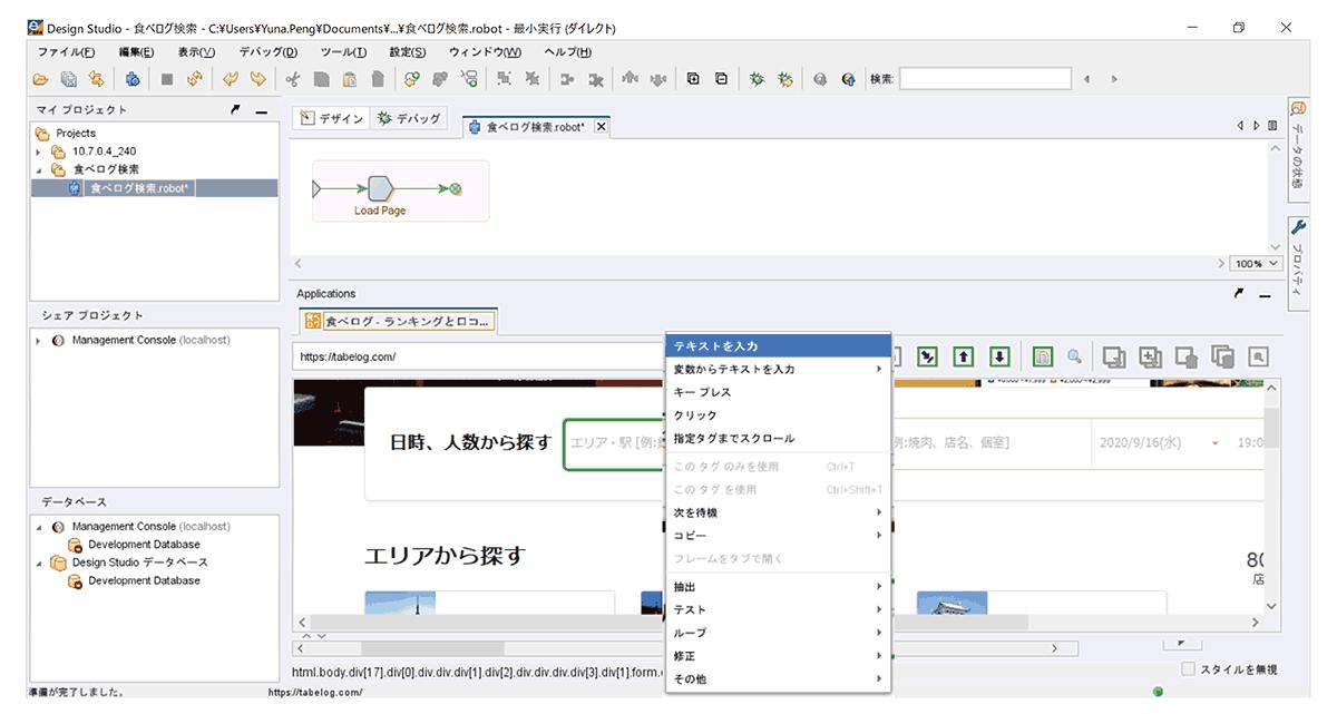 「エリア・駅」欄テキスト入力