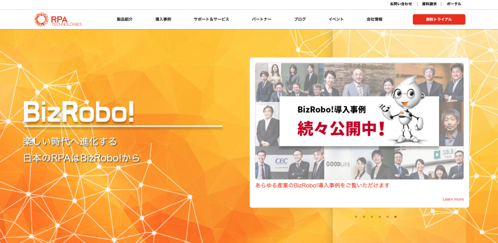 RPAウェブサイト