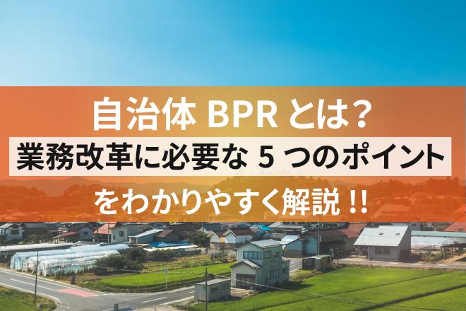 自治体BPR(業務改革)