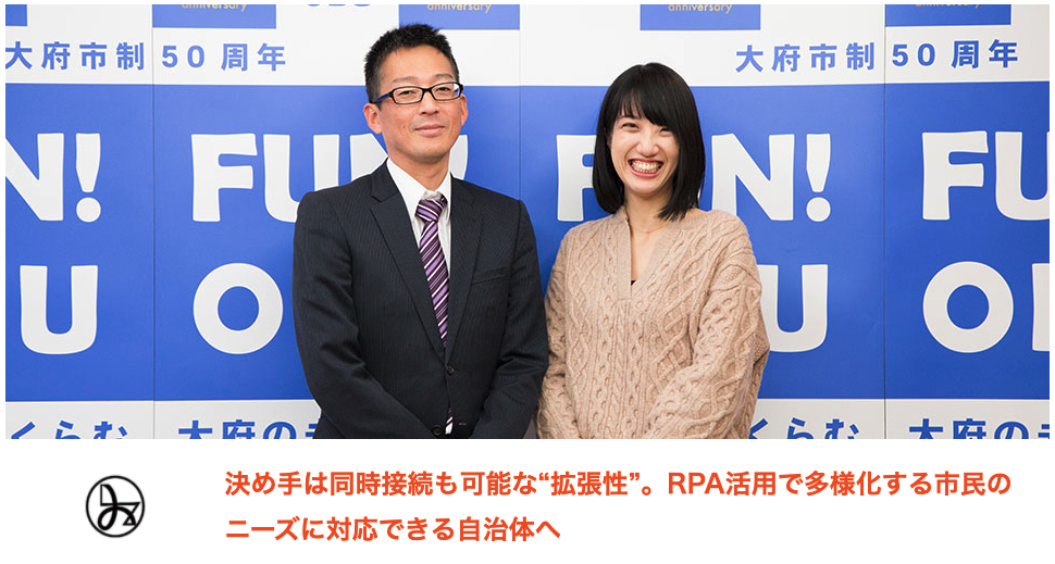自治体RPA事例愛知県大府市