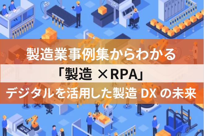 製造業DX-RPA事例