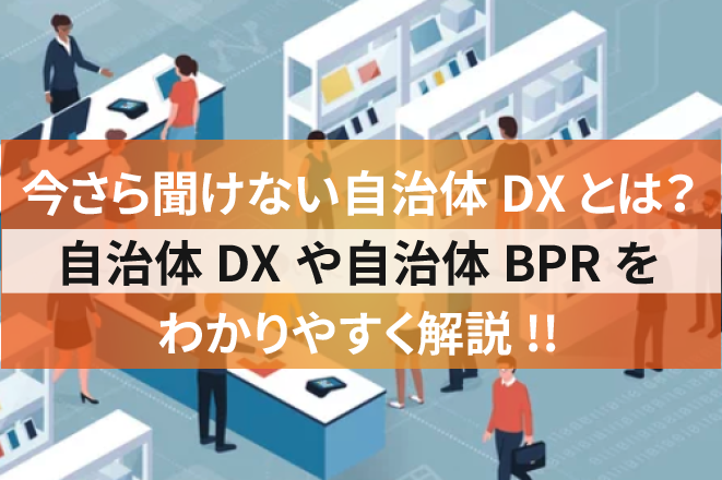 自治体DX