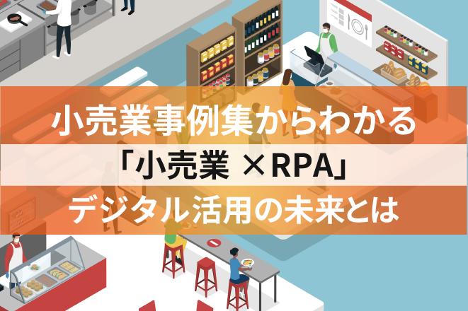 小売業-RPA事例集